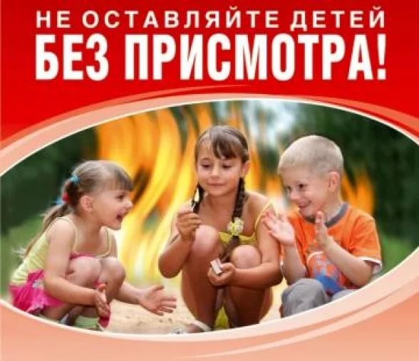 не оставляйте детей без присмотра