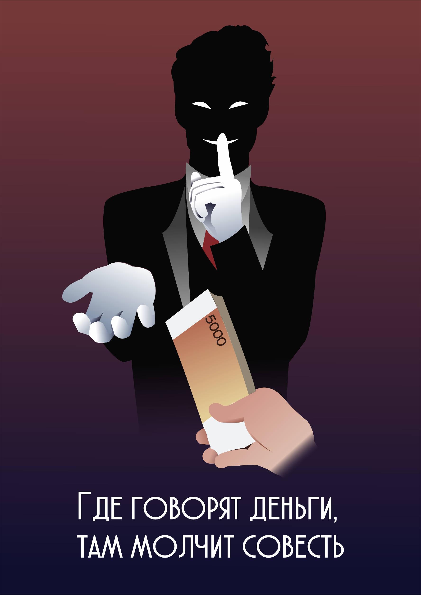 коррупция 4