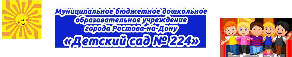 МБДОУ № 224